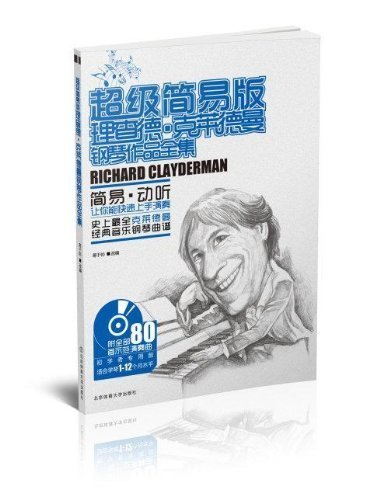 Collection of Super Easy Piano Music of Richard Clayderman for Beginners-With 80 Performances (Chinese Edition)