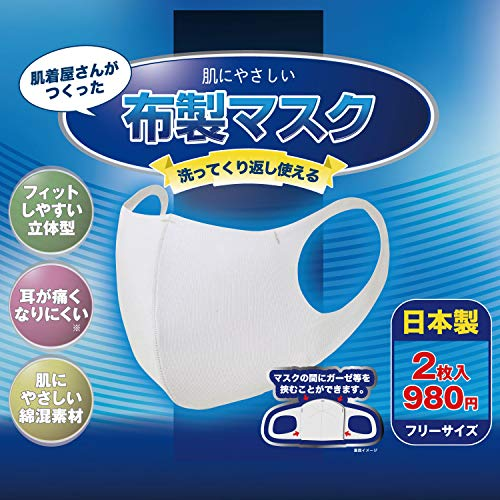 グンゼ『肌にやさしい洗える布製マスク2枚入り(MAS002M)』