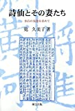 詩仙とその妻たち―李白の実像を求めて (研文選書)