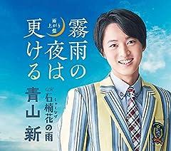 青山新「石楠花の雨」のCDジャケット