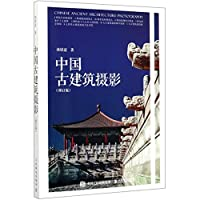 Chinese Ancient Architecture Photography (Chinese Edition)
