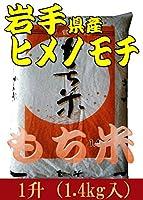 令和元年産 岩手県産 ヒメノモチ もち米 精白米 14kg入 (1升入)