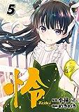 怜-Toki- 5巻 (デジタル版ビッグガンガンコミックス)