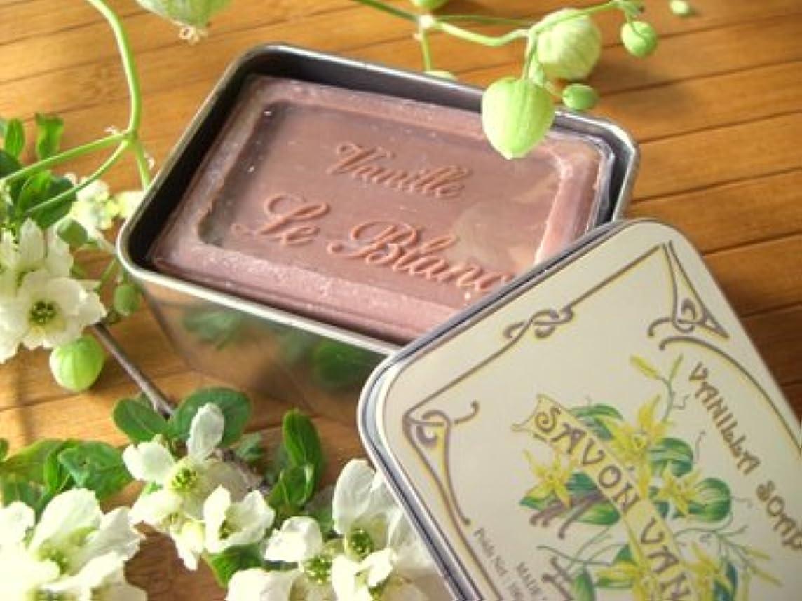 発音予防接種義務付けられたLE BLANC SOAP(ルブランソープ) バニラの香り LB004ルブランソープ メタルボックス(leblanclb004)