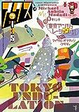 アックス第135号 特集/単行本『東京アンジュレーション』発売記念 インタビュー:マイケル・オブティン・マダディ