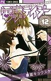 電撃デイジー(12) (フラワーコミックス)