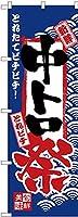のぼり旗 中トロ祭 H-2385(受注生産)
