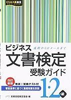 51KnIl+jWxL. SL200  - ビジネス文書実務検定 01