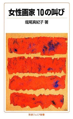 女性画家 10の叫び (岩波ジュニア新書)