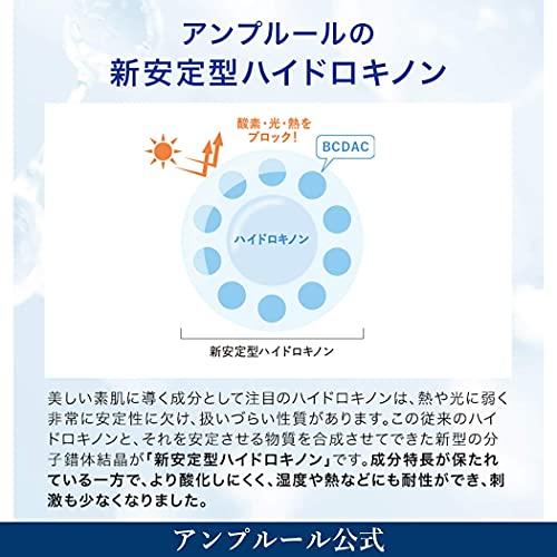 AMPLEUR(アンプルール)ラグジュアリーホワイトスポット集中美容液コンセントレートHQ110