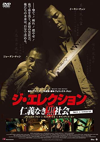ジ・エレクション/仁義なき黒社会 [DVD]