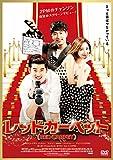 レッドカーペット [DVD] image