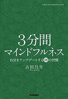 [吉田 昌生]の3分間マインドフルネス 自分をアップデートする28の習慣