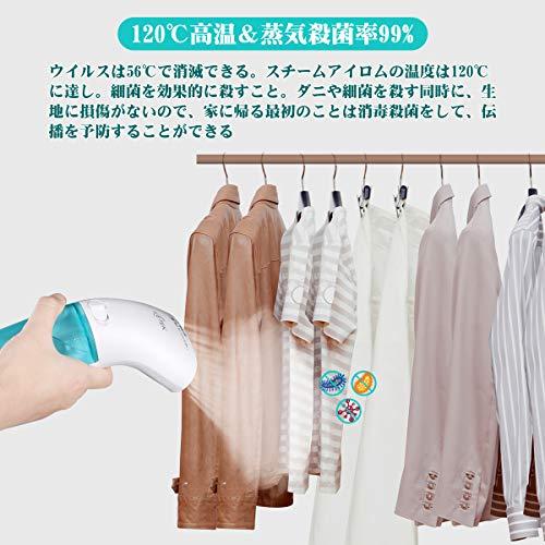 ICETEK『衣類スチーマー』