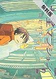 土星マンション(2)【期間限定 無料お試し版】 (IKKI COMIX)