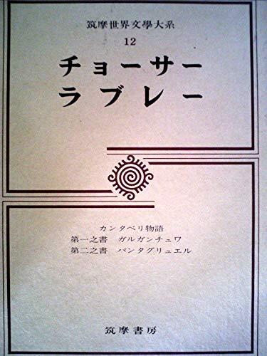 筑摩世界文学大系 (12)