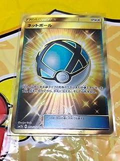 ポケモンカードゲーム ポケカ フェアリーライズ SM7b ネットボールUR 061/050 カードゲーム