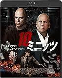 10ミニッツ [Blu-ray]