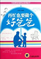 To Be a Good Father--72 Methods (Chinese Edition)