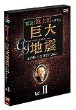 """緊急!池上彰と考える""""巨大地震""""その時命を守るために… Vol.2[DVD]"""