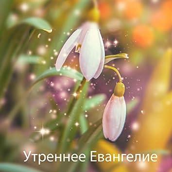 Утреннее Евангелие (Релаксационный кофе, Позитивные вибрации, Полночь в Москве)