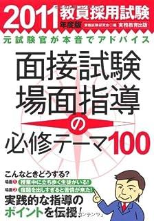 教員採用試験 面接試験・場面指導の必修テーマ100[2011年度版]