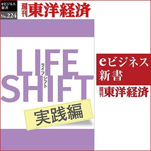 『LIFE SHIFT 実践編 (週刊東洋経済eビジネス新書No.224)』のカバーアート