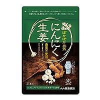 【健康家族】 にんにく生姜 31粒入 (353mg×31粒入) 国産生姜サプリ日本一 農薬不使用