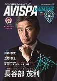 AVISPA MAGAZINE Vol.28 (メディアパルムック)
