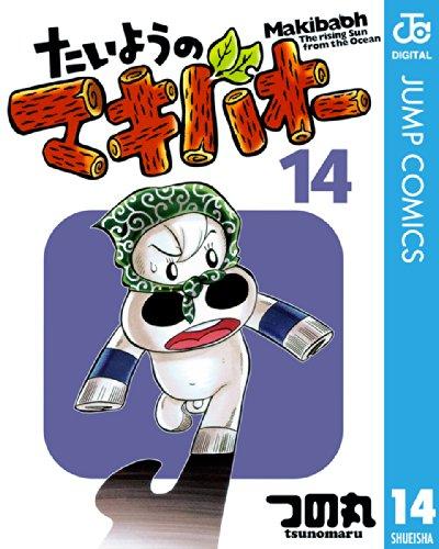 たいようのマキバオー 14 (ジャンプコミックスDIGITAL)