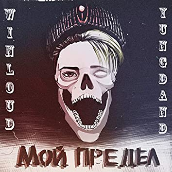 Мой предел (feat. Winloud)