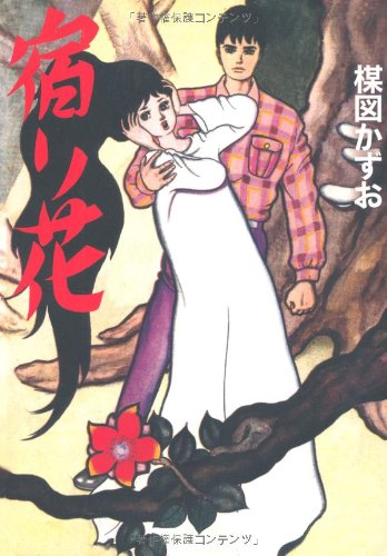 宿り花―楳図かずお幻想ロマン