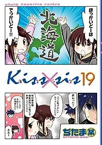 Kiss×sis 19巻 表紙画像