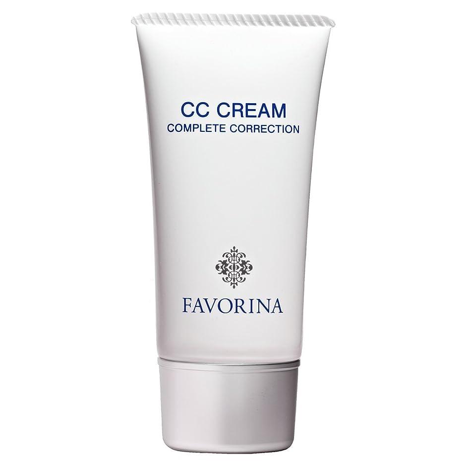 速いそれにもかかわらずフェヴリナ (Favorina) CCクリーム ライトベージュ 30g