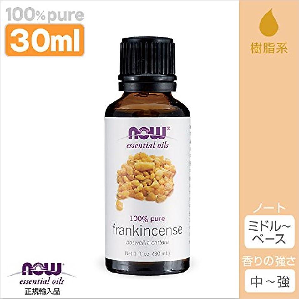 コカインエンゲージメント静かにフランキンセンス 精油[30ml]  【正規輸入品】 NOWエッセンシャルオイル(アロマオイル)