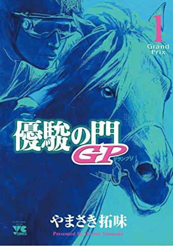 優駿の門GP(1)(ヤングチャンピオン・コミックス)