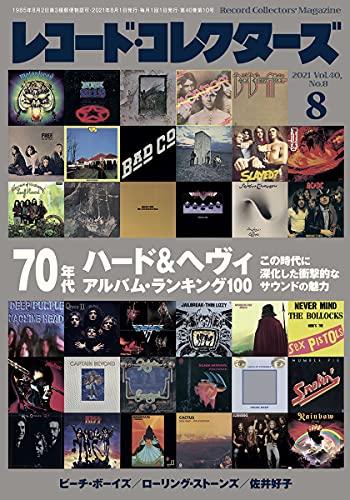 レコード・コレクターズ 2021年 8月号