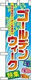 ハーフのぼり ゴールデンウィーク特集 No.60104 [並行輸入品]