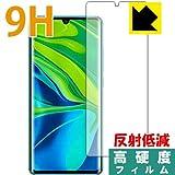 PDA工房 Xiaomi Mi Note 10 / Mi Note 10 Pro 9H高硬度[反射低減] 保護 フィルム [前面用] [指紋認証対応] 日本製