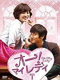 オー! マイレディ BOX-Ⅰ [DVD] image