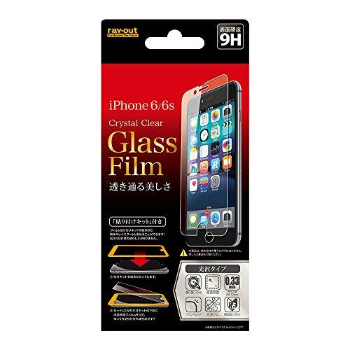 レイ・アウト iPhone6 / iPhone6s ガラスフィルム 貼り付け簡単9H光沢ガラスフィルム RT-P9FG/CK