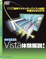 独学できる Vista体験解説!