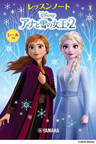 レッスンノート ディズニーアナと雪の女王2 (シールつき)(5冊セット)
