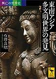 興亡の世界史 東南アジア 多文明世界の発見 (講談社学術文庫)