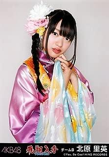 AKB48 公式生写真 飛翔入手 フライングゲット 劇場盤 フライングゲット Ver. 【北原里英】