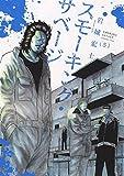 スモーキング・サベージ 5 (5巻)