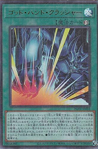 遊戯王 PGB1-JP002 ゴッド・ハンド・クラッシャー (日本語版 ミレニアムウルトラレア) PRISMATIC GOD BOX