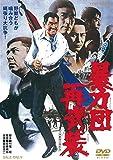 暴力団再武装 [DVD]
