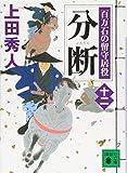 分断 百万石の留守居役(十二) (講談社文庫)