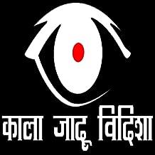 Kala Jadu Vidisha